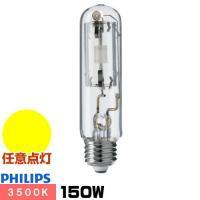 ●メーカー : フィリップス ●形番 : CDM-TP150W/935 ●定格ランプ電力(W) : ...
