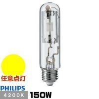 ●メーカー : フィリップス ●形番 : CDM-TP150W/942 ●定格ランプ電力(W) : ...
