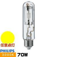 ●メーカー : フィリップス ●形番 : CDM-TP70W/830 ●定格ランプ電力(W) : 7...