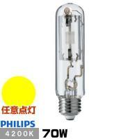 ●メーカー : フィリップス ●形番 : CDM-TP70W/842 ●定格ランプ電力(W) : 7...