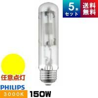 ●メーカー : フィリップス ●形番 : CDM-TP/F150W/830 ●定格ランプ電力(W) ...