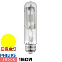 ●メーカー : フィリップス ●形番 : CDM-TP/F・150W/935 ●定格ランプ電力(W)...