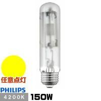 ●メーカー : フィリップス ●形番 : CDM-TP/F150W/942 ●定格ランプ電力(W) ...