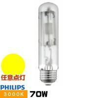 ●メーカー : フィリップス ●形番 : CDM-TP/F70W/830 ●定格ランプ電力(W) :...