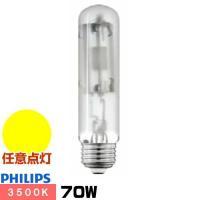 ●メーカー : フィリップス ●形番 : CDM-TP/F70W/835 ●定格ランプ電力(W) :...
