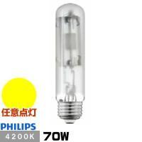 ●メーカー : フィリップス ●形番 : CDM-TP/F70W/842 ●定格ランプ電力(W) :...