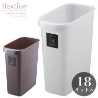 ゴミ箱 18L おしゃれ かわいい 角型 パール調 ミニサイズ コンパクト ブラウン ホワイト カフェ風