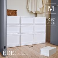 収納ケース 衣装ケース ホワイト 白 引き出し おしゃれ シンプル 定番プラスチック EDEL エーデル Mサイズ