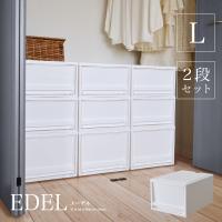 衣装ケース 収納ケース ホワイト 白 モノトーン 引き出し おしゃれ シンプル 定番 プラスチック EDEL エーデル Lサイズ