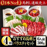 馬刺し・馬肉の本場熊本から新鮮でさばきたての馬刺しを全国へお届けします。お歳暮、ギフト、お取り寄せ、...