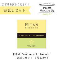 【商品名】RITANプレミアムオイル 植物油含有加工食品 【内容量】40g(2g×20包)簡易お試し...