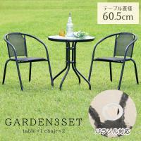【3点セット】ガラス天板と通気性のよいメッシュ素材!  ガーデンテーブル ガーデンチェア 3点 セッ...