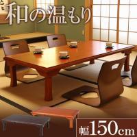 【幅150cm】和の温もり!収納に便利な折れ脚♪全2色★  座卓テーブル 折り畳みテーブル ローテー...
