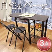 折りたたみ式のチェアー2脚とカウンターテーブルのセット ※この商品は代引き不可となっております。  ...