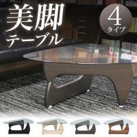 コーヒーテーブルの名作「イサム・ノグチ コーヒーテーブル」のデザインを受け継ぎつつ、使いやすいコンパ...