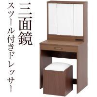 【スツール付き】シンプルでおしゃれなデザイン!  三面鏡ドレッサー 3面鏡 収納 コンセント付き 北...