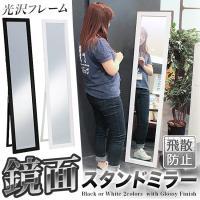 全身鏡 姿見 幅33cm 鏡面ミラー 飛散防止 鏡 ミラー スタンドミラー 全身ミラー 姿見鏡 鏡面スタイルミラー 光沢 無地 完成品 スリムミラー アウトレット 人気