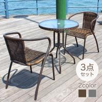 【3点セット】ラタン調でカフェ&リゾート気分!全2色★  ガーデンテーブル ガーデンチェア 3点 セ...