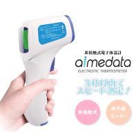 送料無料 アイメディータ 非接触型温度計 電子温度計 東亜産業