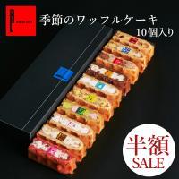 スイーツ ギフト 送料無料【期間限定】季節のワッフルケーキ10個セット