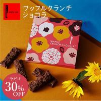 ワッフルクランチショコラとはワッフル専門店の、オリジナルチョコクランチ。 求めたのは、軽いサクサク食...