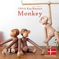カイ・ボイスン モンキー 小 木製玩具 おさる 北欧 置物 オブジェ おもちゃ