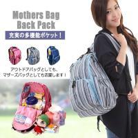 【商品紹介】  マザーズバッグとしても、アウトドアバッグとしても、 また、旅行用、通勤通学にも使える...