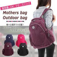 【商品紹介】  マザーズバッグとしてもアウトドアバッグとしても、街でも活躍するバックパックです!  ...