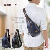 【商品紹介】  カジュアルながら、大人の気品を併せ持つ、スマートで高級感あるボディーバッグです。  ...