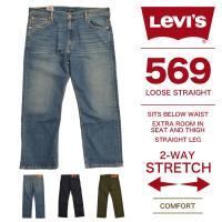 Levi's569(リーバイス569)ルーズストレートパンツです。 ルーズな着こなしが好きな方は、ま...