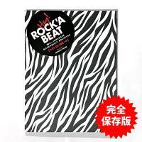 2020年4月24日発売 Hey! ROCK'A BEAT 谷田部憲昭 MAGIC 監修書籍
