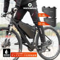 フレームバッグ トライアングルバッグ 自転車 ロードバイク 防水 撥水 サイクリングに 5Lと8Lサイズ 雨対策 ROCKBROS ロックブロス