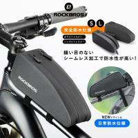 トップチューブバッグ 防水 持ち運び 組み合わせ シリーズ サイクリング 自転車 ROCKBROS ロックブロス