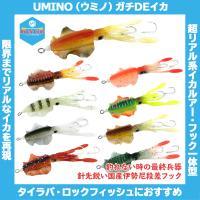 /メール便可/ UMINO (ウミノ) ガチDEイカ 2セット入 イカ型ルアー タイラバ 鯛ラバ 仕掛け