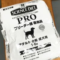 ■サイエンスダイエット PRO アダルト 小粒 成犬用  ビタミン、アミノ酸、必須脂肪酸などを理想の...