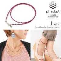 phaduA (パ・ドゥア) ガーネット(2mm)カットビーズ / ネックレス / アンクレット / 2way / 天然石 パワーストーン / レディース
