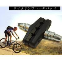 自転車 ブレーキパッド