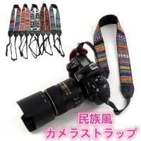 カメラ用 一眼レフ用カメラストラップ 民族風 カラフル おしゃれ ネックストラップ   全長(約):...
