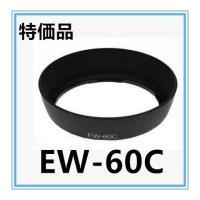 レンズフード EW-60C 互換レンズフード