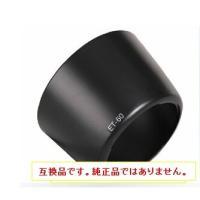 対応レンズ  EF-S55-250mm F4-5.6 IS II, EF-S55-250mm F4-...