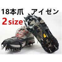 18本 滑り止めスパイク アイゼン 簡単装着  登山靴 靴 登山 雪山 降雪 積雪 トレッキングシューズ スノーシュー スパイク 18本爪 ゴムアイゼン