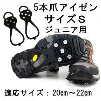 シューズアイゼン スノーシュー 靴滑り止めスパイク 左右簡単 5本爪アイゼン ゴム   例えば・・雪...