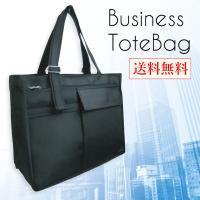 ビジネスバッグ ショルダーバッグ レディース 持ち手が調節できる A4サイズ リクルートトートバッグ 通勤 通学鞄