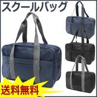 全国送料無料軽量で機能的なA4通学鞄です。 余計なデザインがないシンプルな無地タイプ。 持ち手も長め...