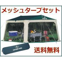 4〜5人用に最適なリビングスペースを確保できるメッシュテント、 全面メッシュ部分はいやな虫の侵入や日...