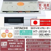 2014年8月に発売のビルトインタイプ IHクッキングヒーター 日立 HT-J8SW-S です。 旧...