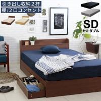 ベッド セミダブルベッド マットレスセット 収納付きベッド コンセント付き 木製 エミー 選べるマットレスセット