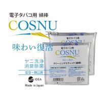 iQOS(R)(アイコス)専用綿棒 QOSnu(コスニュスティック)100本入り X2袋 合計200...