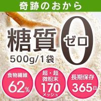 おからパウダー 超微粉 糖質ゼロ 奇跡のおから 500g x1袋 日本国内加工 ダイエット 糖質制限 低糖質 おからクッキー が簡単に 低GI