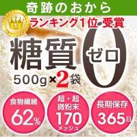 糖質ゼロ おからパウダー 超微粉 500gx2袋 計 1kg  国内加工 ダイエット 奇跡のおから 進化した 溶ける おから 糖質制限 低糖質